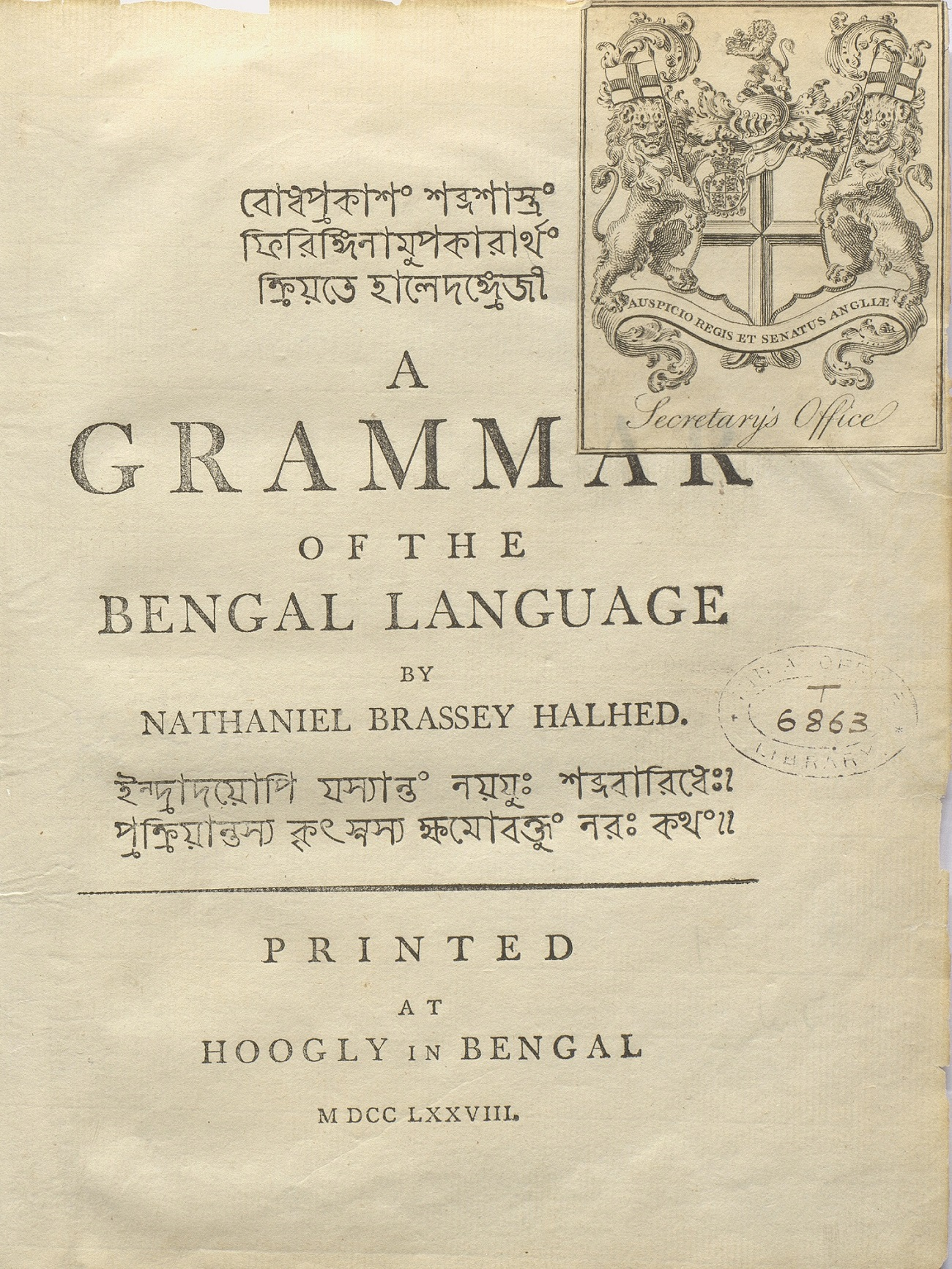 Front cover to Nathaniel Brassey Halhead's A Grammar of the Bengal Language, 1778