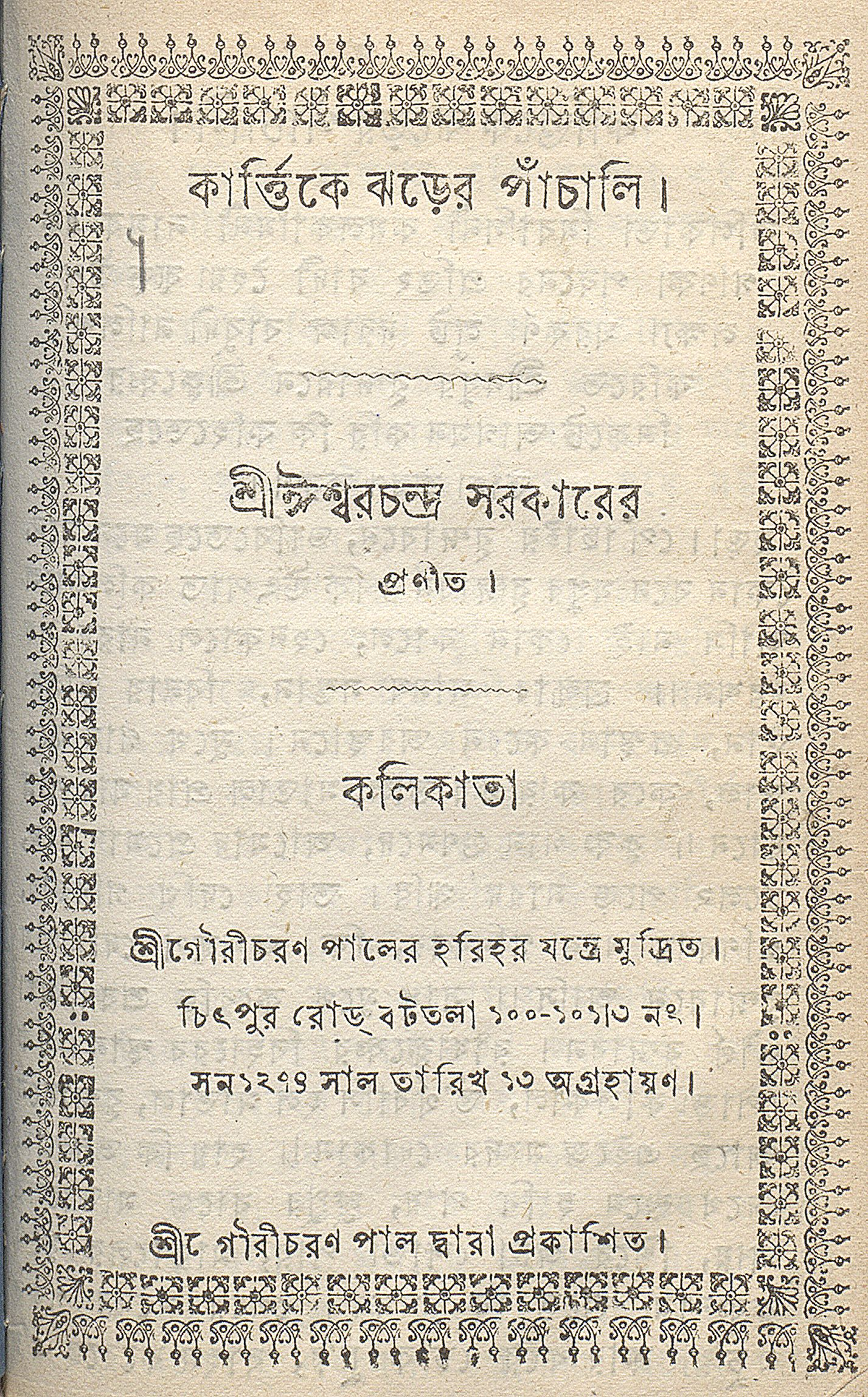 Karttike jhorer pnachali, digitised as part of the British Library's Two Centuries of Indian Print Digitisation project.