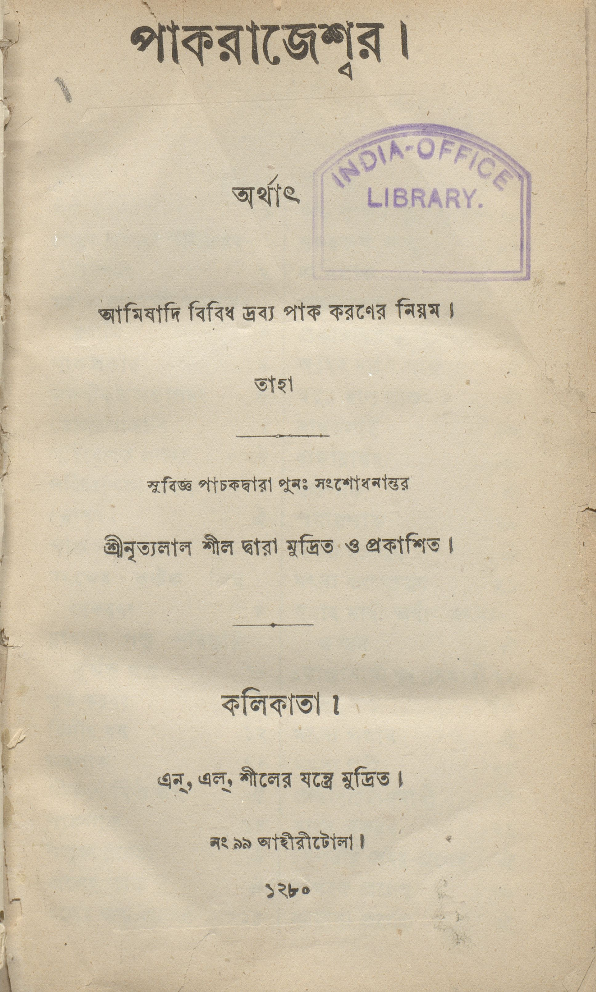 Title page from Pakrajeshwar, which is a compendium of recipes drawing on a range of ancient and more recent sources, from Two Centuries of Indian Print Digitisation project, British Library