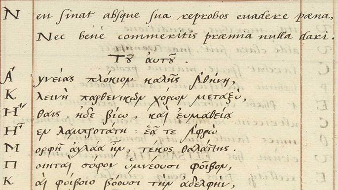 A detail from a collection of complimentary verses in Latin and Ancient Greek, written for Elizabeth I by the High Master and boys of St Paul's School.