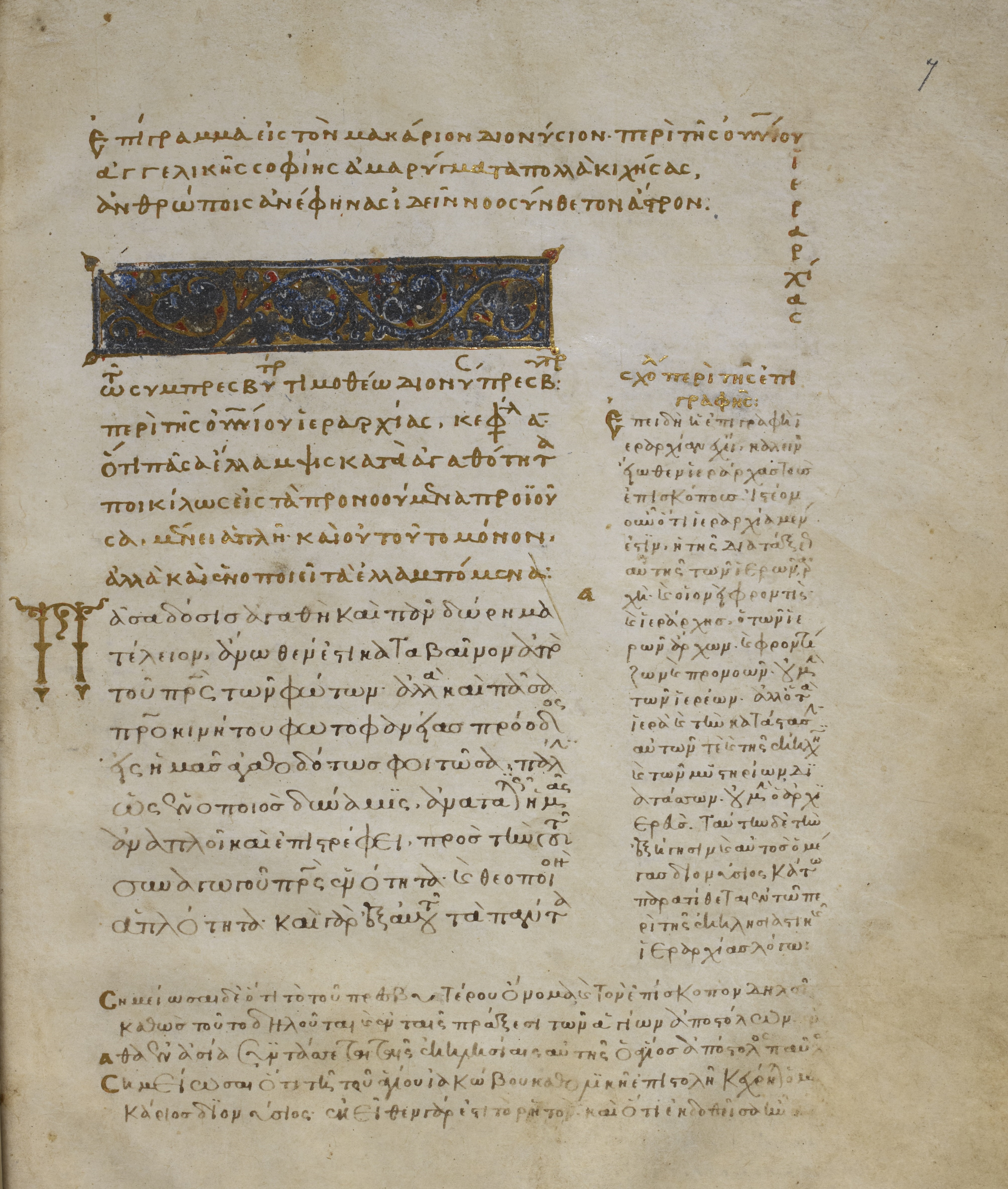Book epigrams image (Add MS 22350 f7)