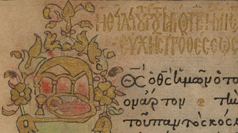 A detail from a copy of The Divine Liturgies made in 1600, showing an illuminated initial.
