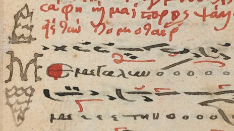 A detail from a Greek liturgical book, featuring chants with musical notation.