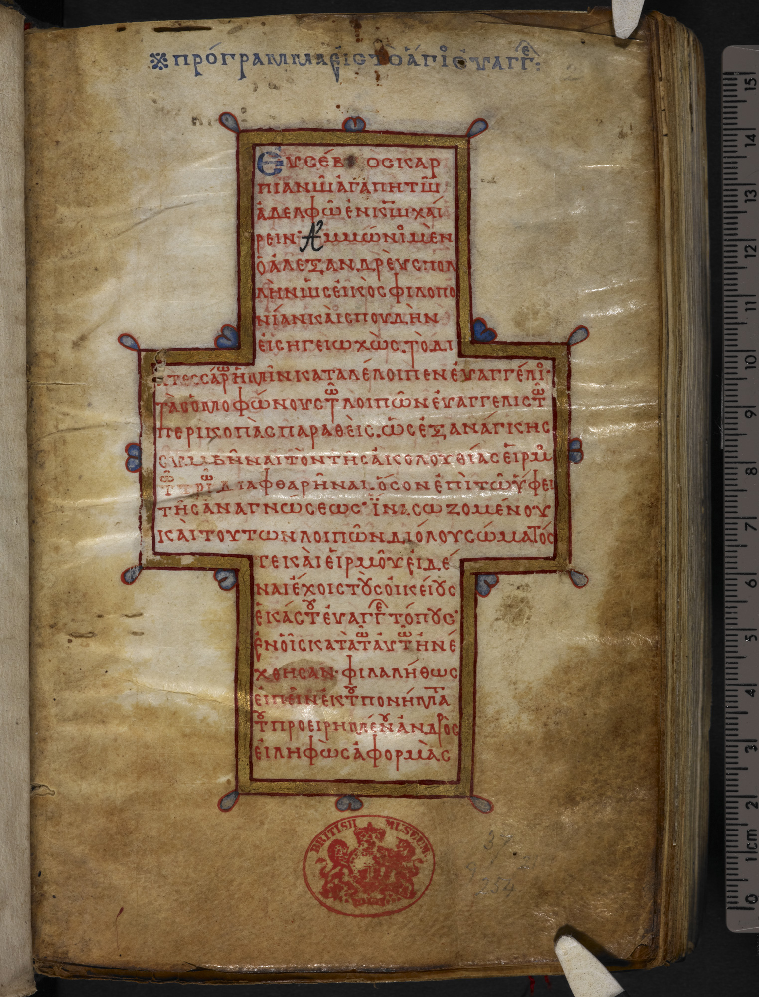 Gospel Book from Lebanon (Add MS 11300 f002r)