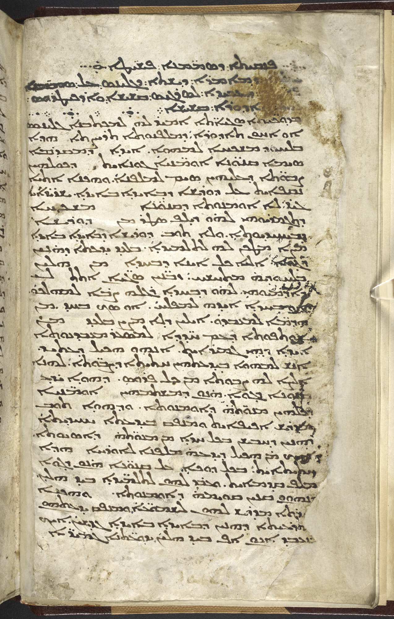 Syriac translation of Galen (Add MS 14661 f001v)