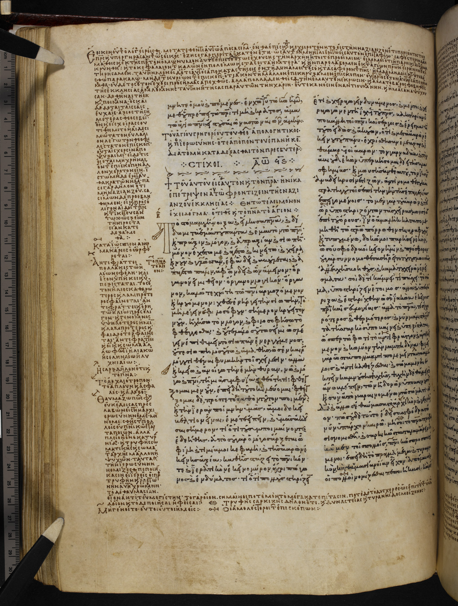 Sermons of Gregory of Nazianzus (Add MS 18231 f105v)