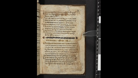 Page from a Greek manuscript with a lined pattern in the middle