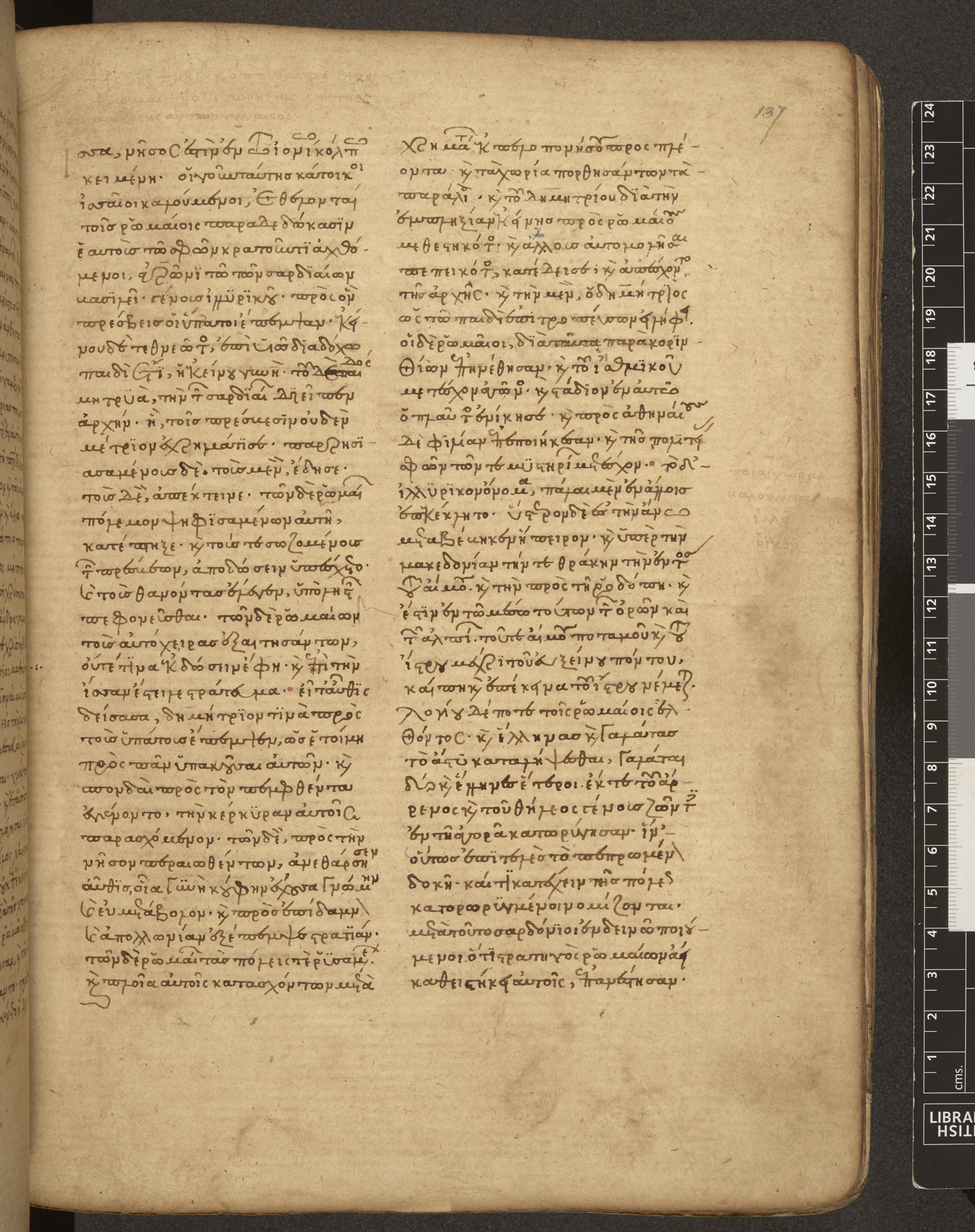 The Histories of Zonaras and Akropolites (Add MS 28828 f137r)