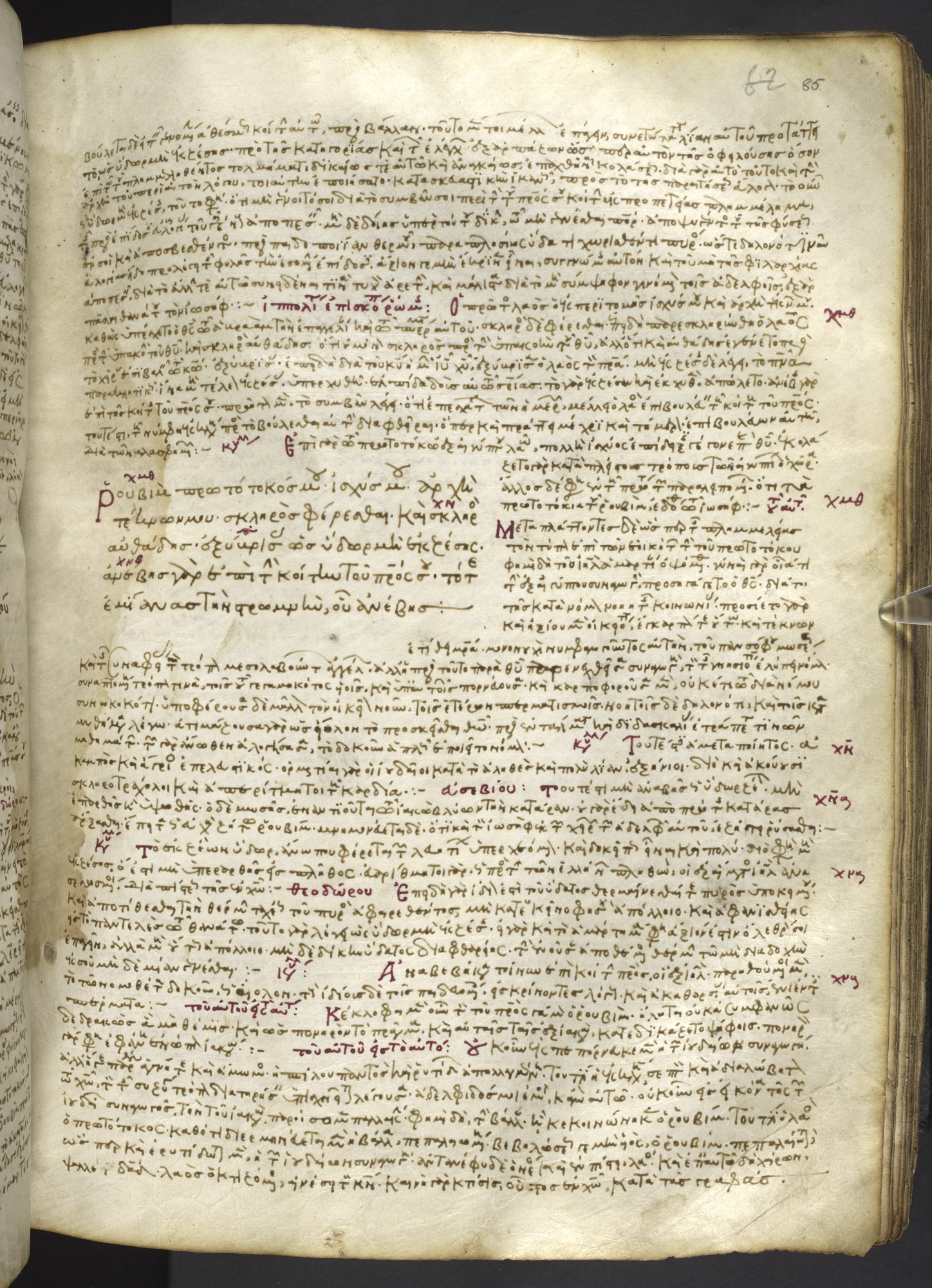Octateuch with catena (Add MS 35123 f085r)