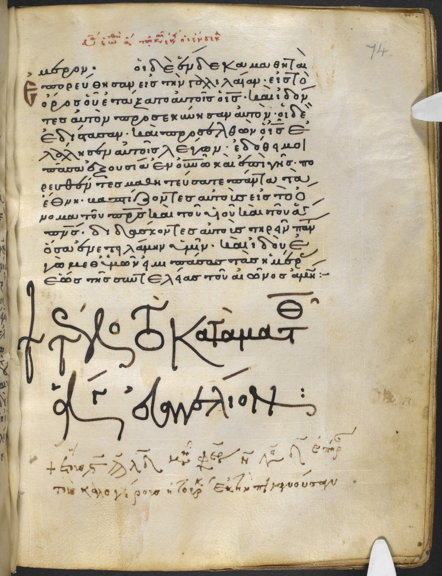 The Dawes Illuminated Gospel Book (Add MS 37002 f074r)