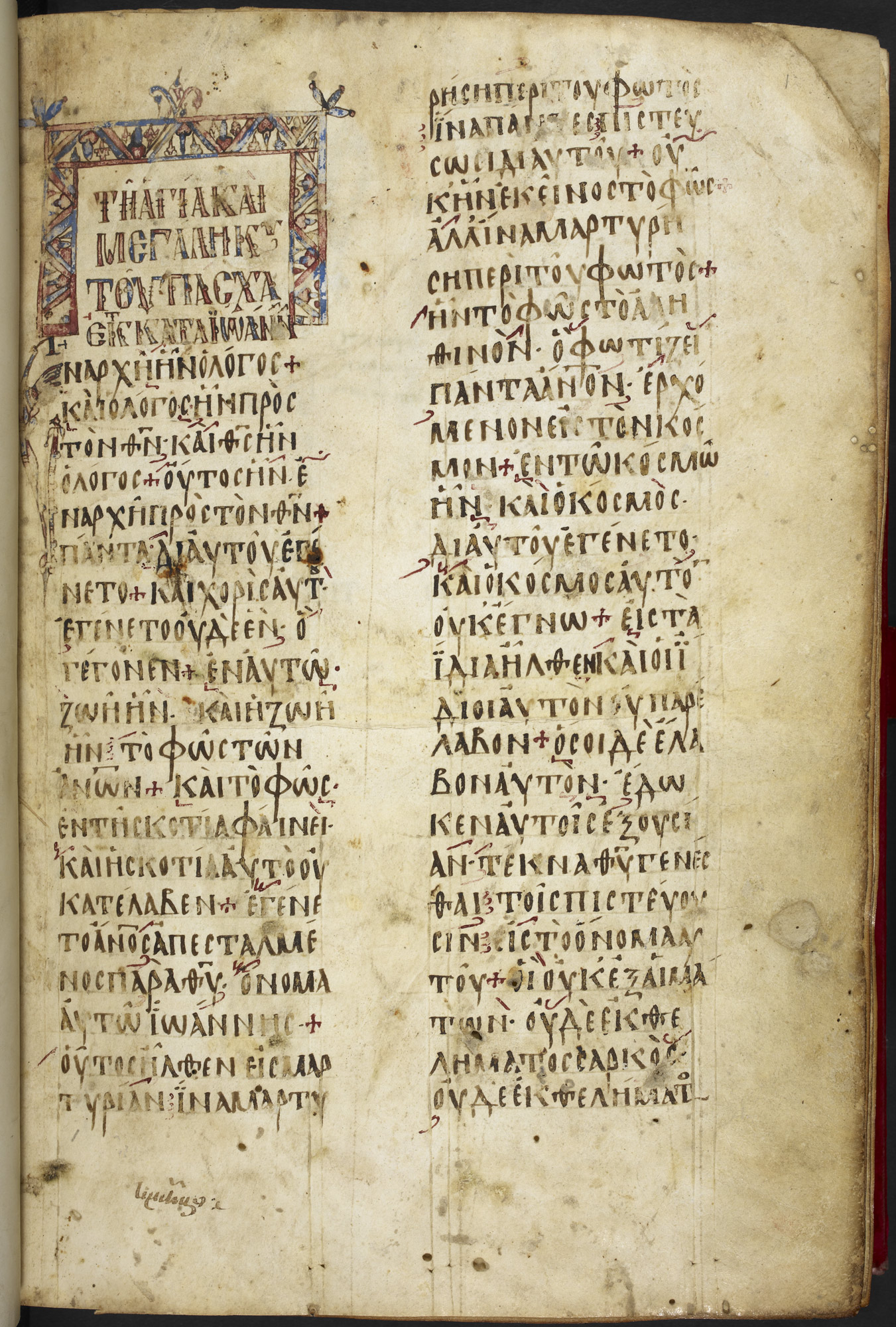Cappadocian Gospel Lectionary (Add MS 39602 f001r)