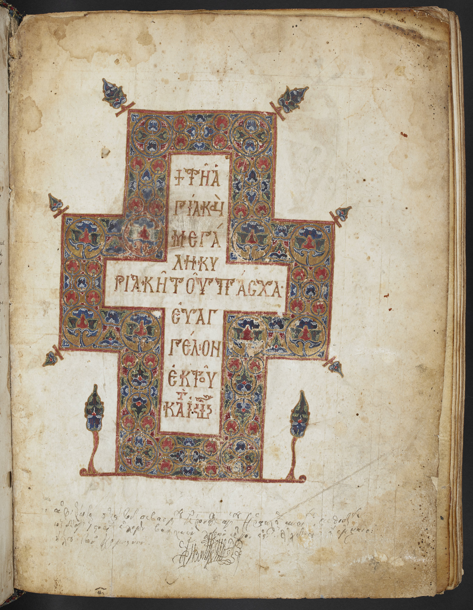 The Curzon Cruciform Lectionary (Add MS 39603 f001r)