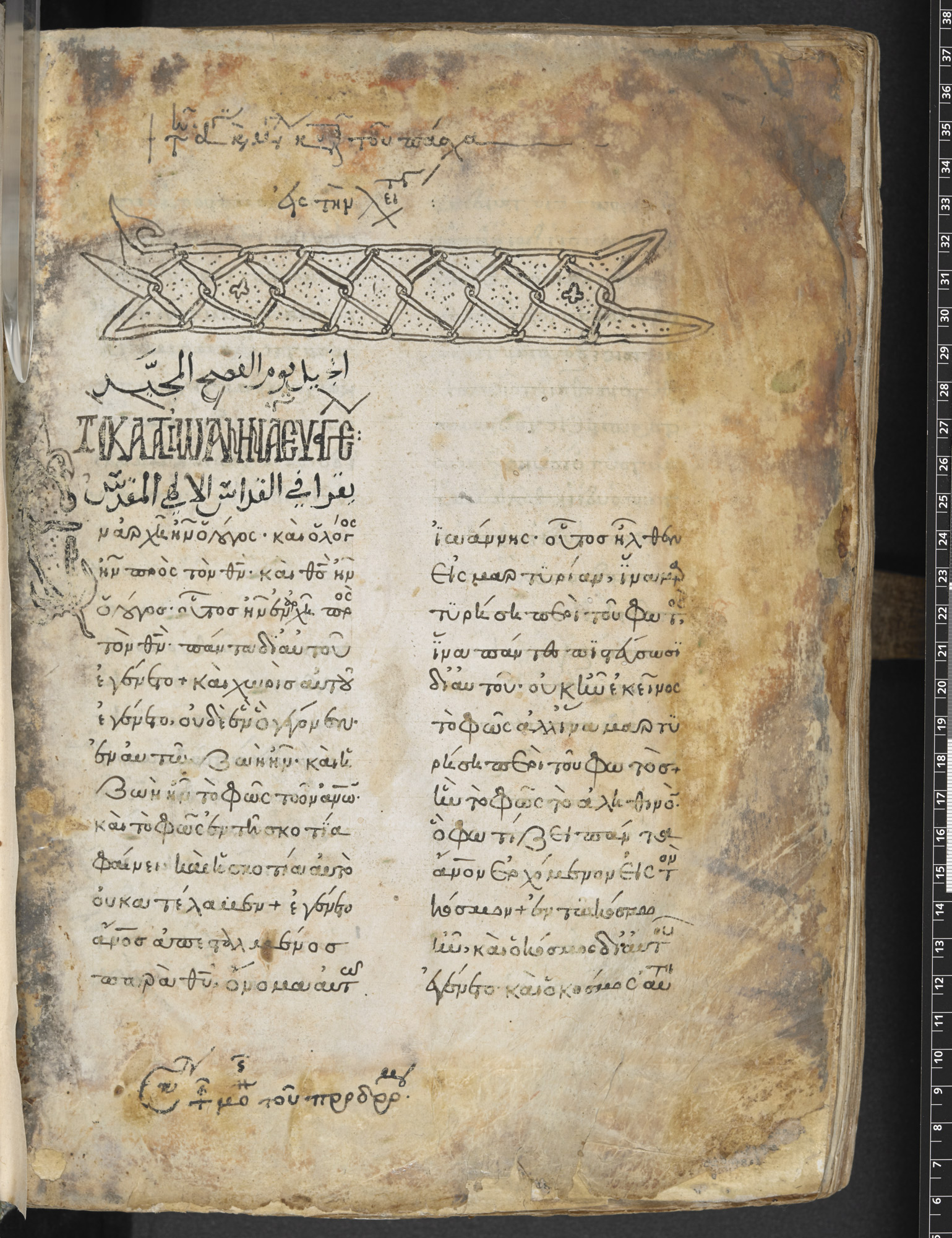 Greek Gospel Lectionary with notes in Arabic (Add MS 39604 f001r)