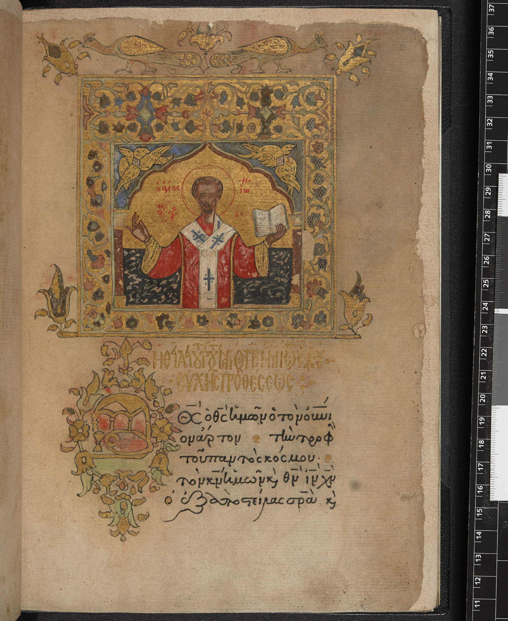 Illuminated Manuscript of the Divine Liturgies (Add MS 40755 f002r)