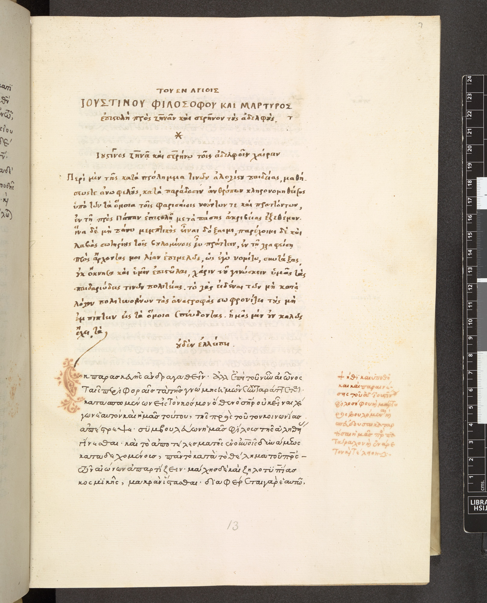 Works of Justin Martyr (Add MS 82951 f007)
