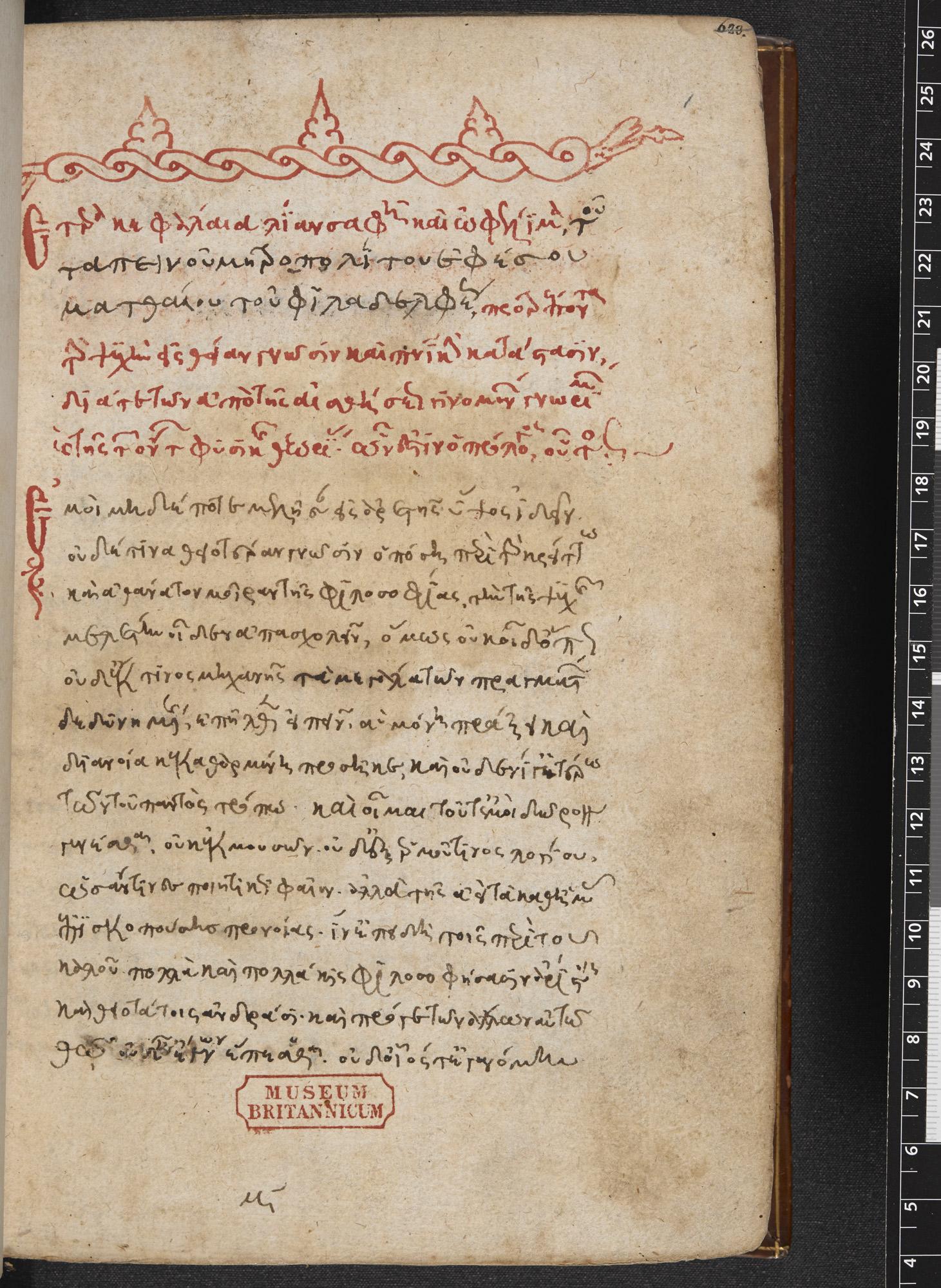 Religious texts copied by Matthew, Metropolitan of Ephesus (Burney MS 114 f001r)