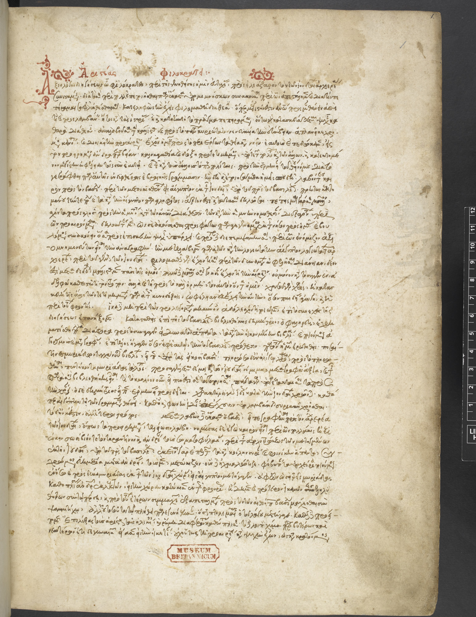 Catena on the Octateuch (Burney MS 34 f001r)