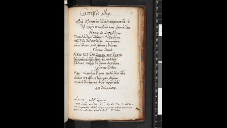 A text page from a 16th-century anthology of Greek lyric poetry, featuring a poem by Sappho.