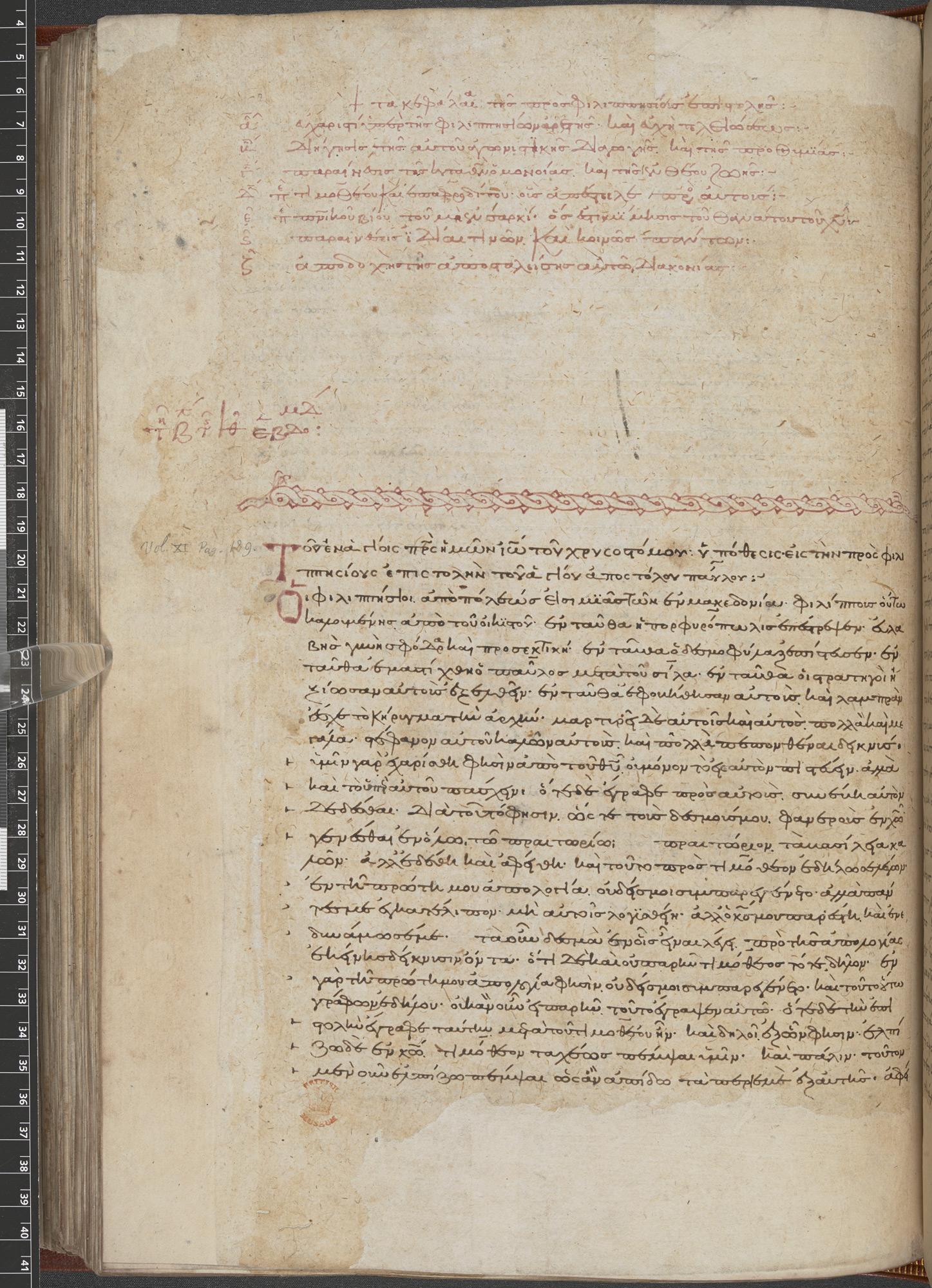 Commentaries of St John Chrysostom on the Pauline Epistles (Burney MS 48 f104v)