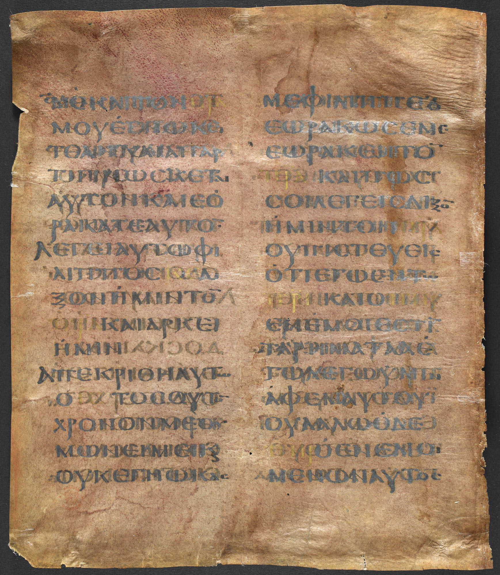 Greek Gospels on Purple Parchment (Cotton MS Titus C XV f004v)