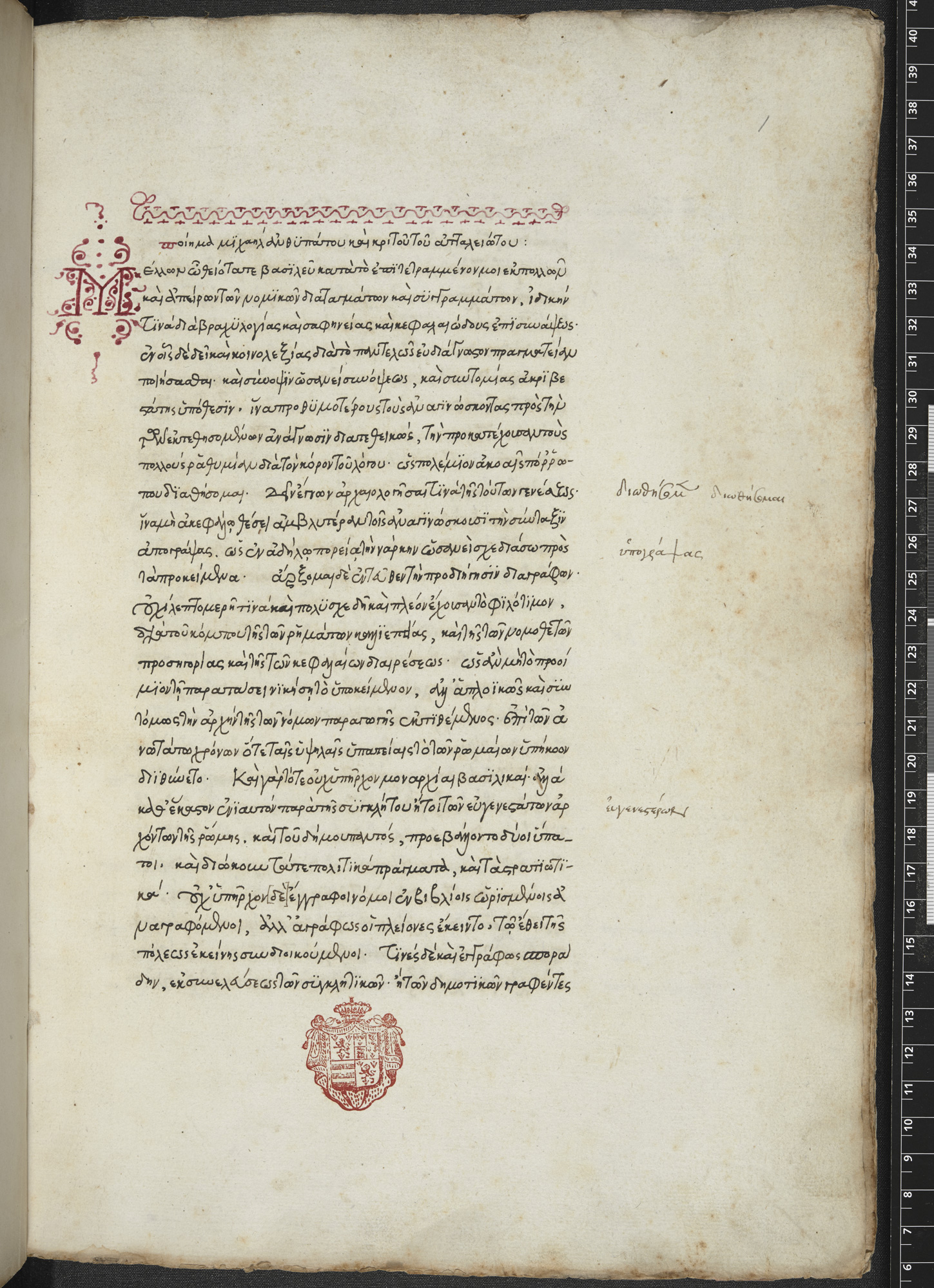 The Law Synopsis of Michael Attaleiates (Egerton MS 266 f001r)