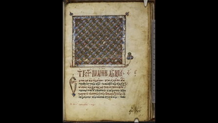 The Harley Greek Gospels (Harley MS 1810 f212r)