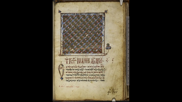 A page from the Harley Greek Gospels, featuring a large decorated headpiece marking the opening of the Gospel of St John.