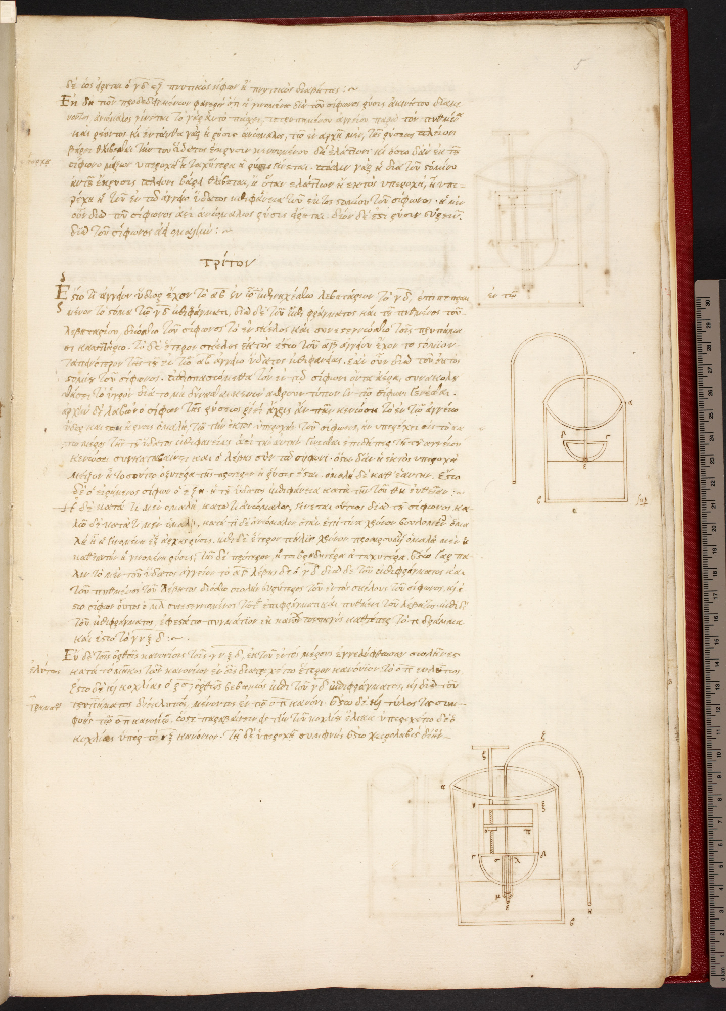 Abridged version of Hero's mechanical treatises (Harley MS 5589 f005r)