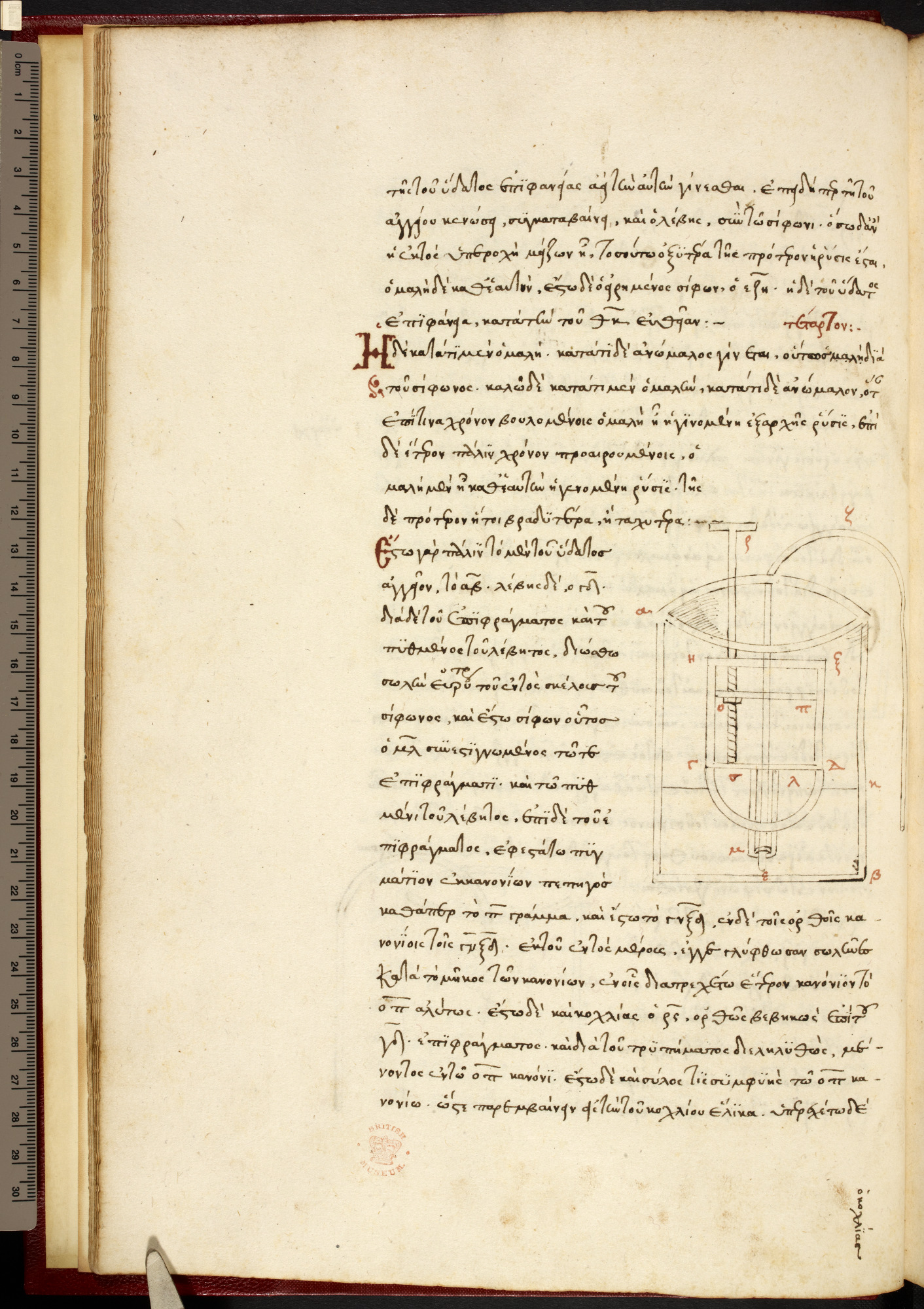 John Mauromates' copy of Hero's mechanical texts (Harley MS 5605 f010v)