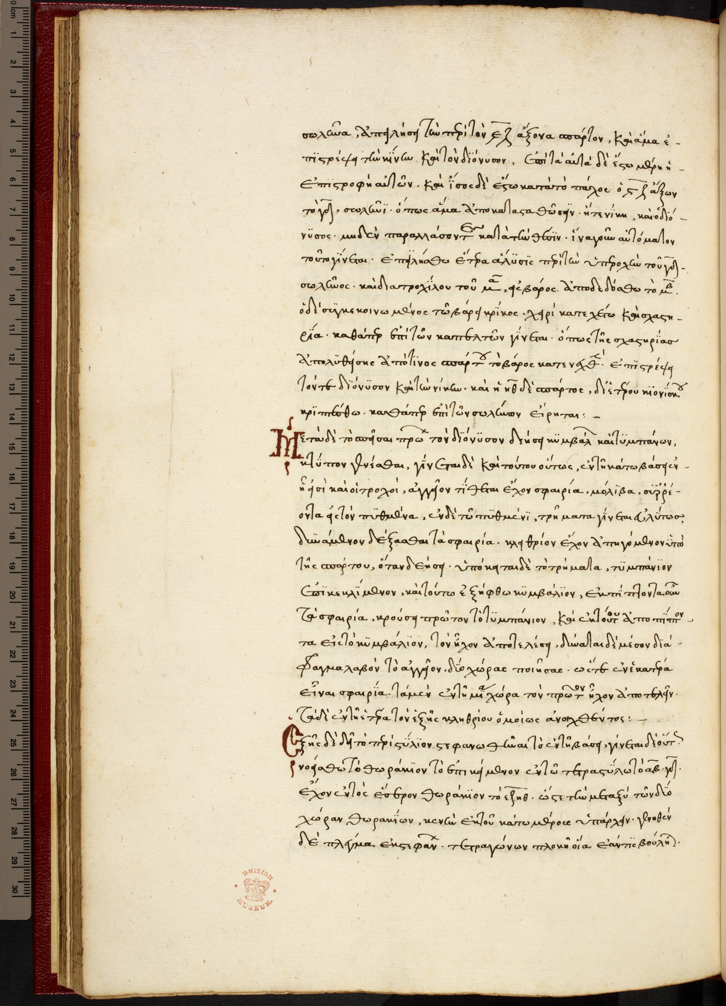 John Mauromates' copy of Hero's mechanical texts (Harley MS 5605 f059v)