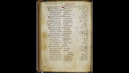 A page from the Harley Trilingual Psalter, showing the text of the Psalms in parallel Greek, Latin, and Arabic versions.