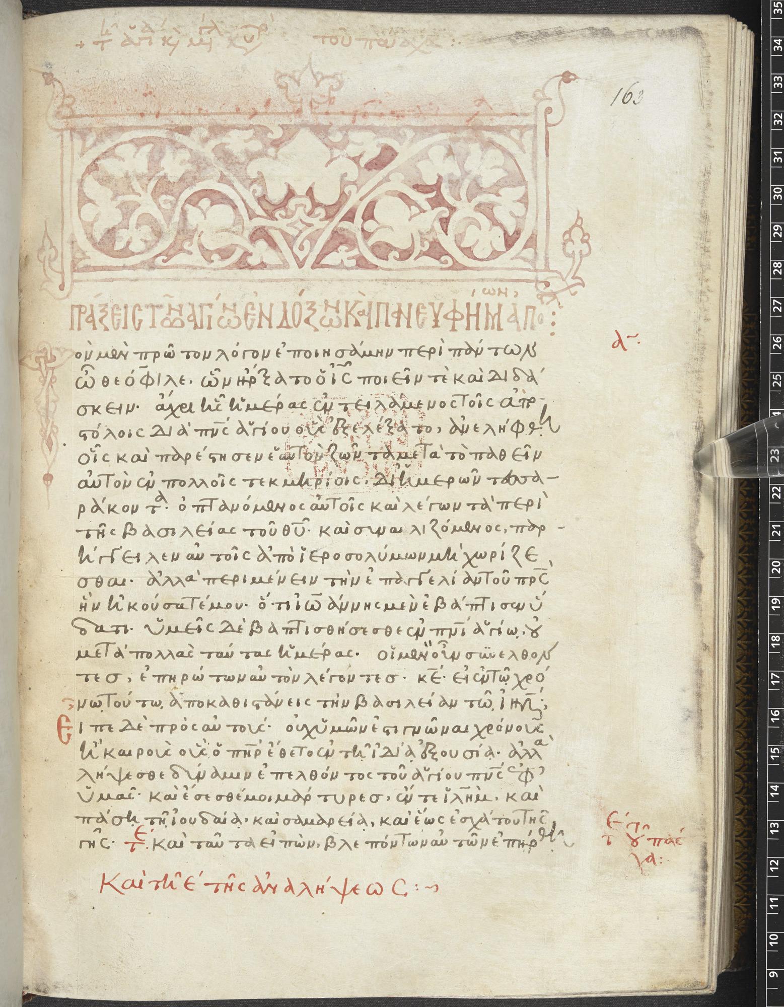 A 14th-century Greek New Testament Harley (MS 5796 f163r)