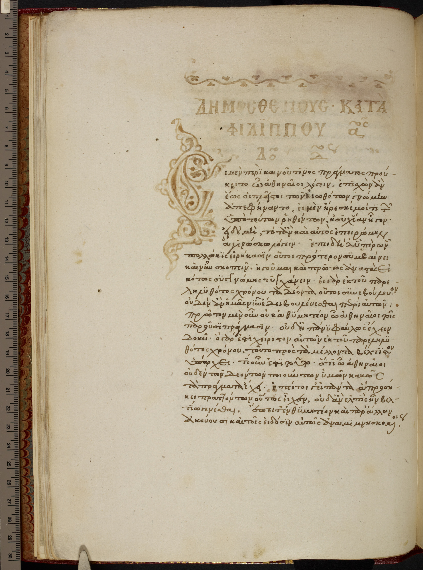 A Renaissance volume of Greek oratory (Harley MS 6322 f015v)