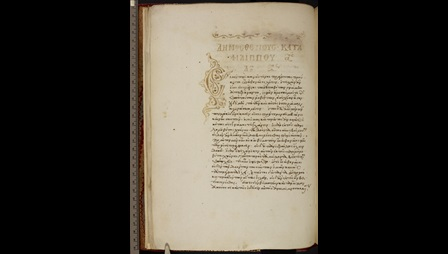 A page from a 15th-century Renaissance copy of Classical Greek rhetorical works, featuring a decorated initial and headpiece.