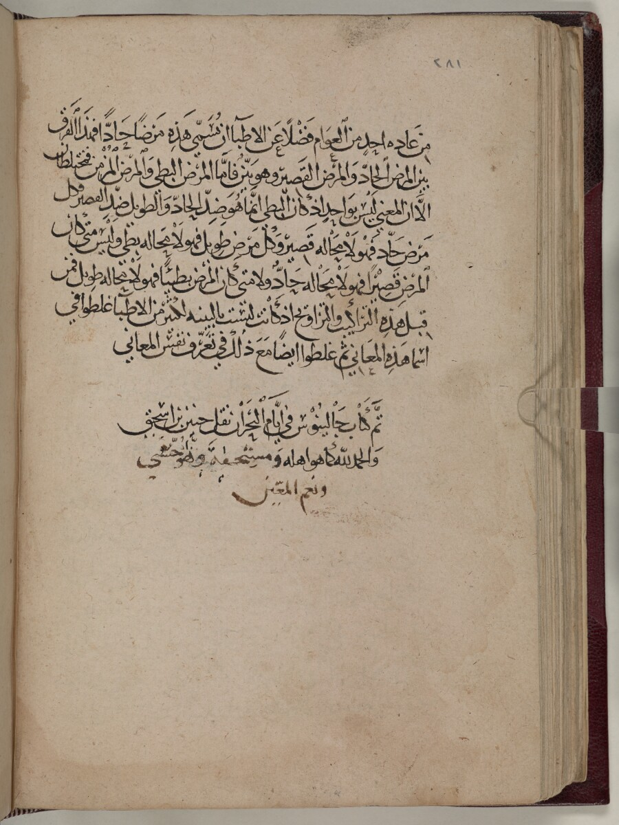 Three Galenic Treatises in Arabic (Or 6670 f142v)