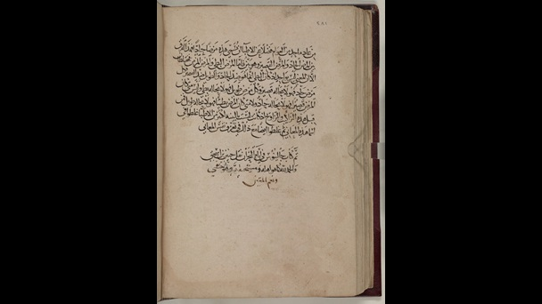 A page from a 12th-century manuscript, containing three Galenic treatises in Arabic.