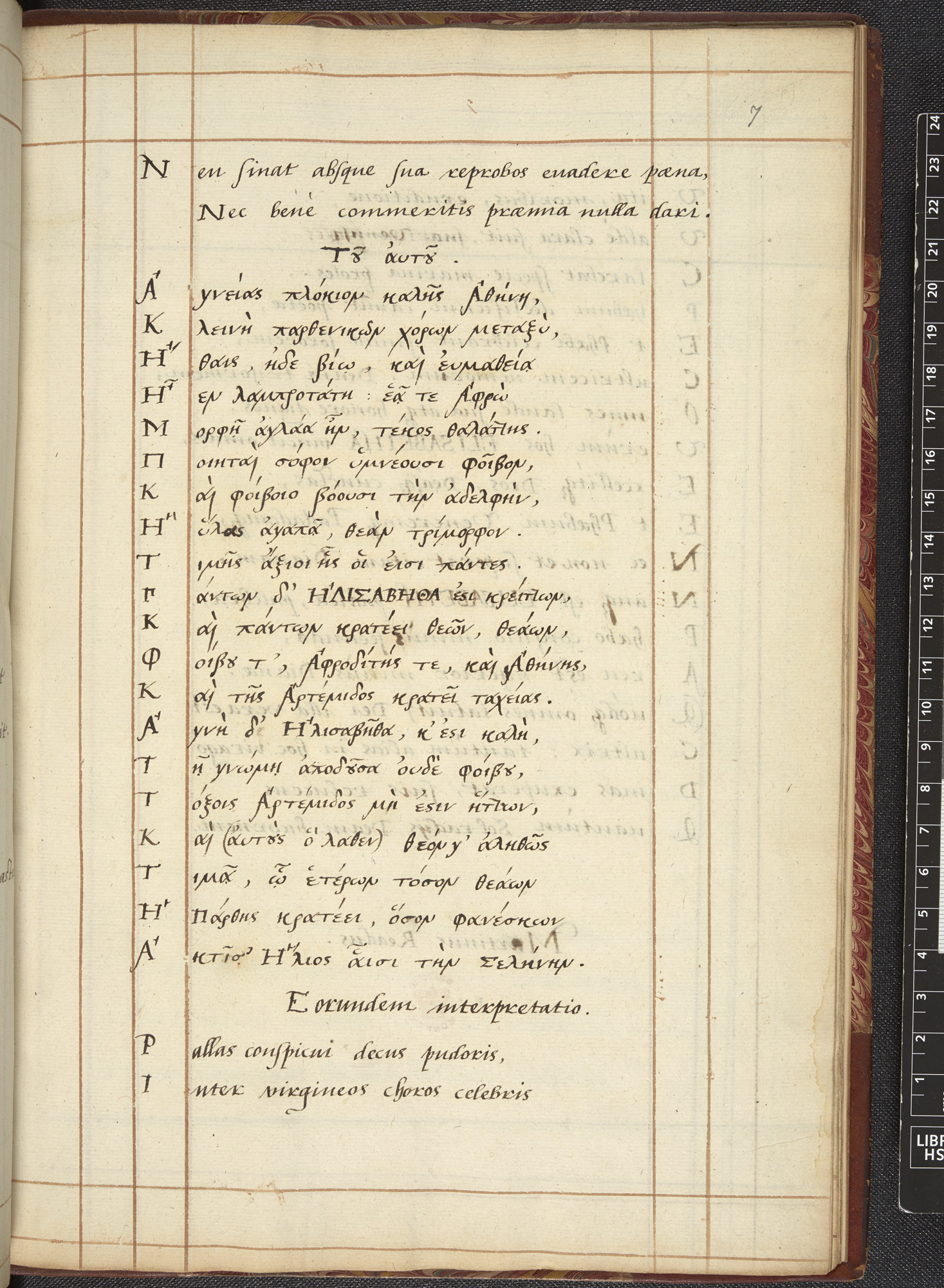 Complimentary verses to Elizabeth I by members of St Paul's School (Royal 12 A LXVII f007r)