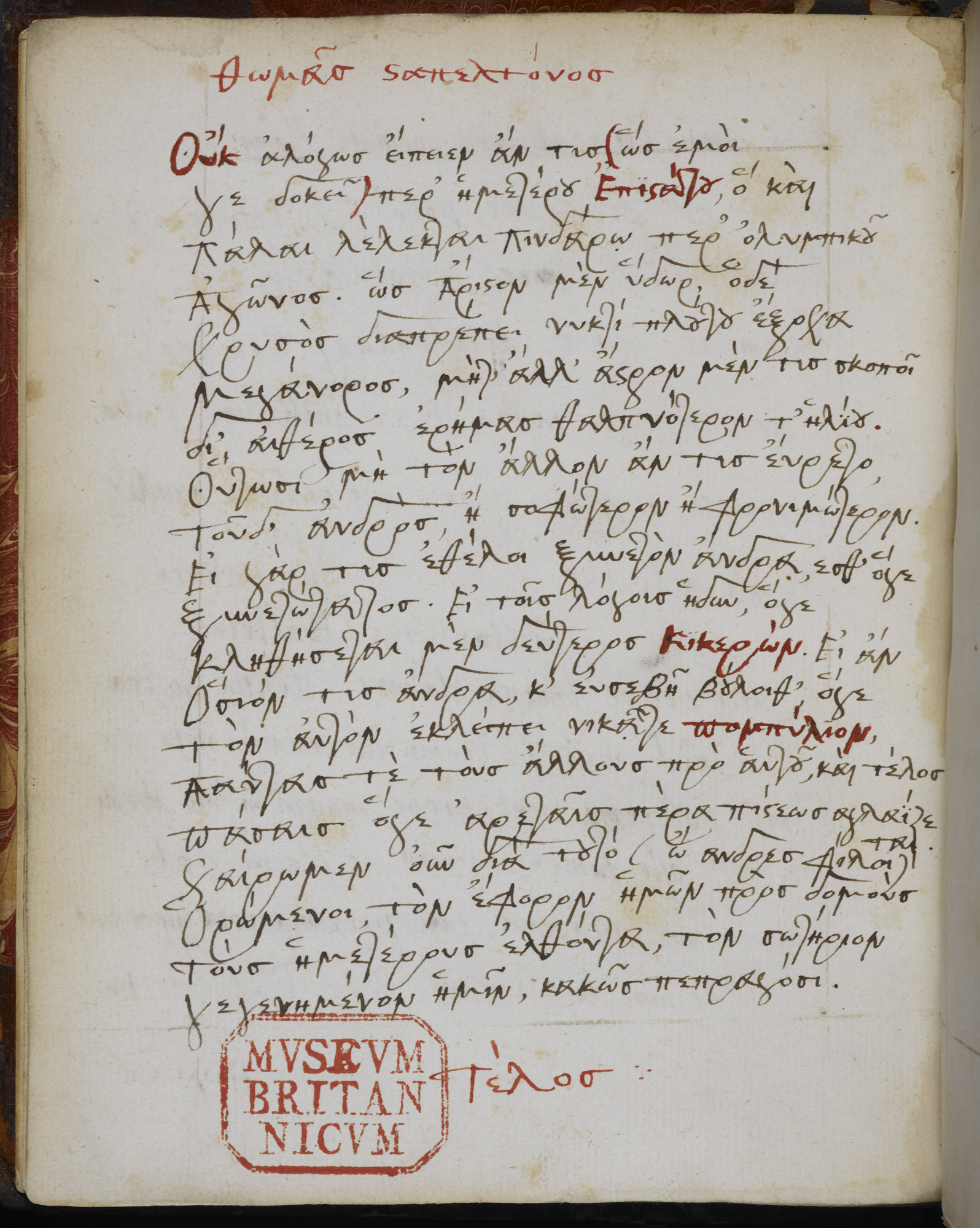 Complimentary verses to Edward VI by the boys of Winchester College (Royal 12 A XXXIII f014v)