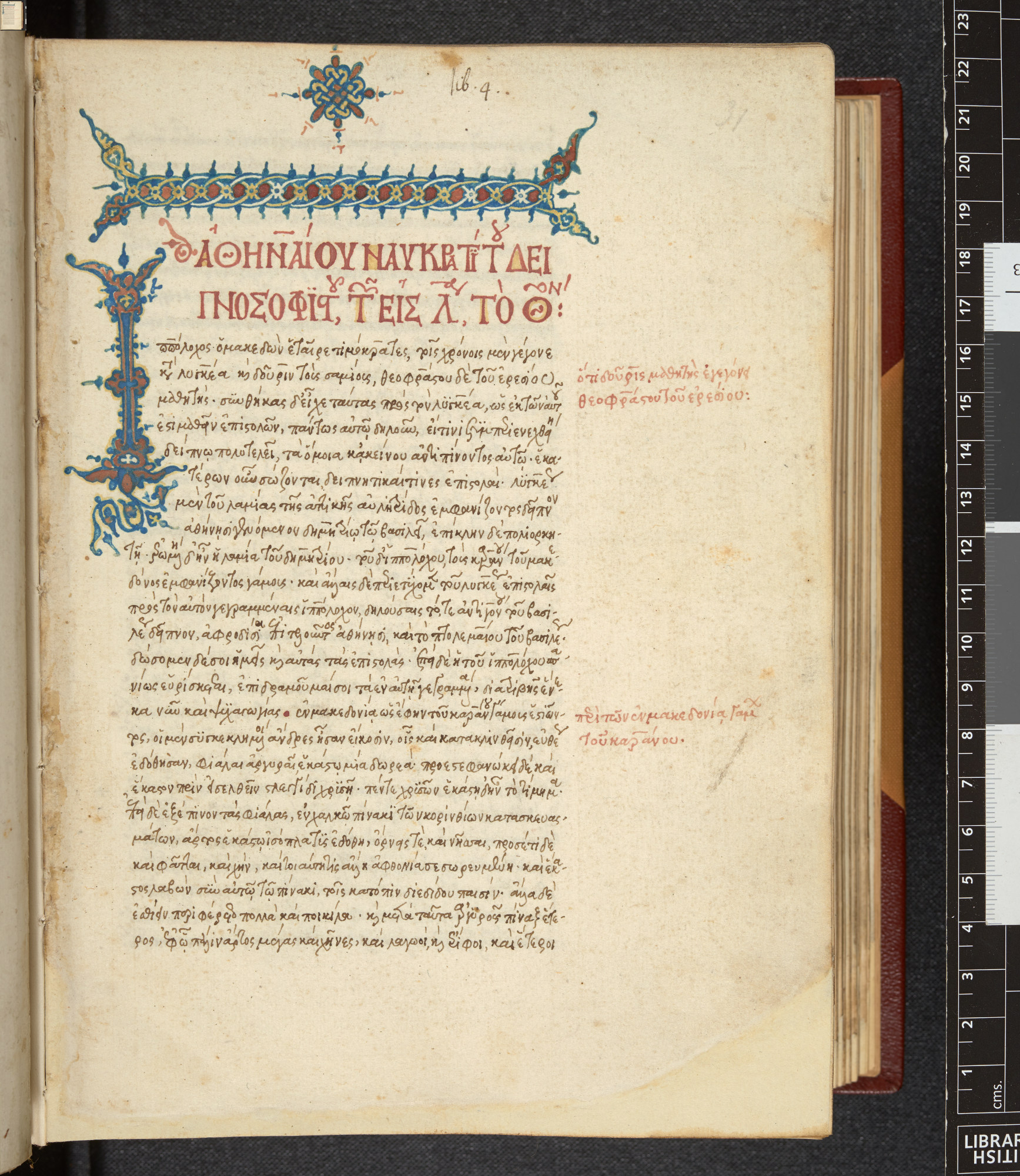 A manuscript of Athenaeus from the Dawn of Print (Royal MS 16 C xxiv f031r)
