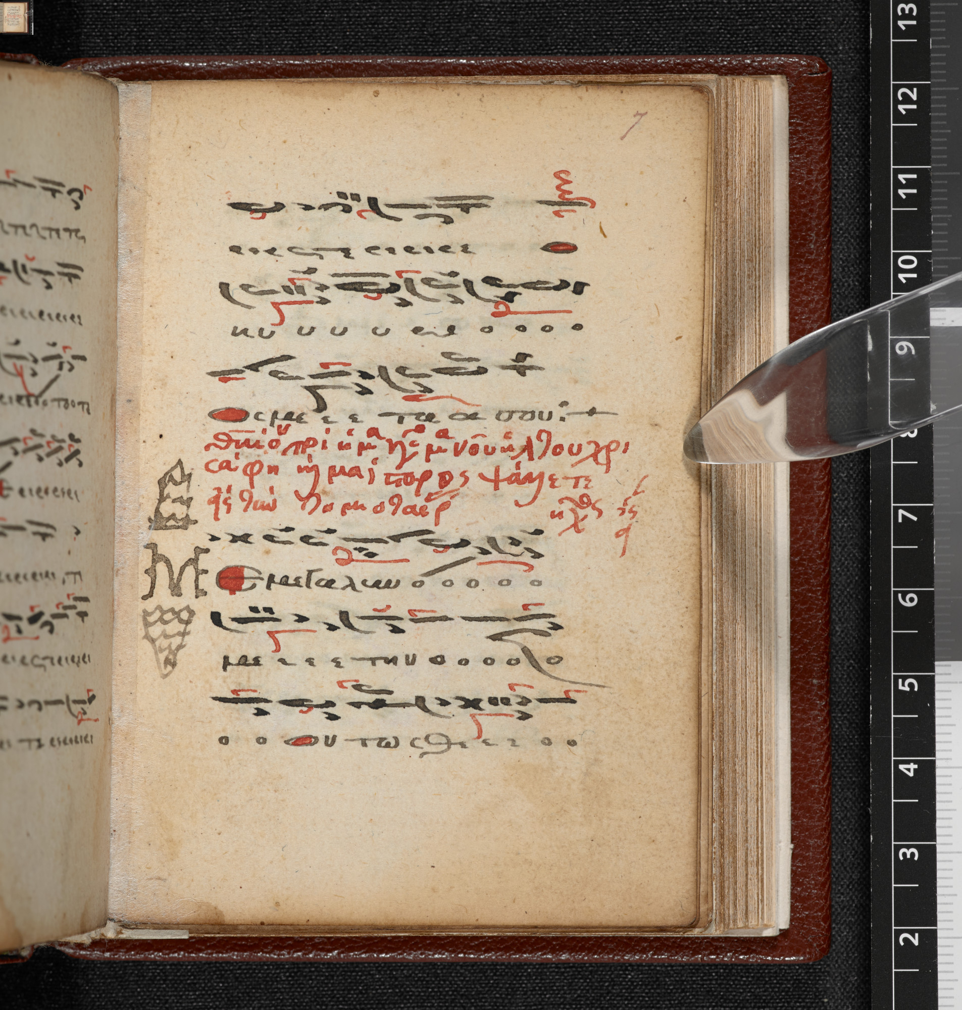 Fragments from a Kalophonic Sticherarion (Sloane MS 4087 f007r)