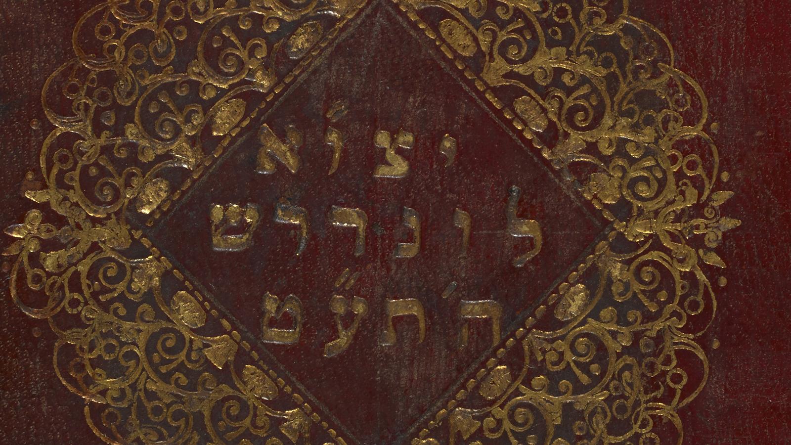 The Digital Life of a Hebrew Manuscript: Application of 3D Imaging at the British Library (Kristin Phelps and Adi Keinan-Schoonbaert)
