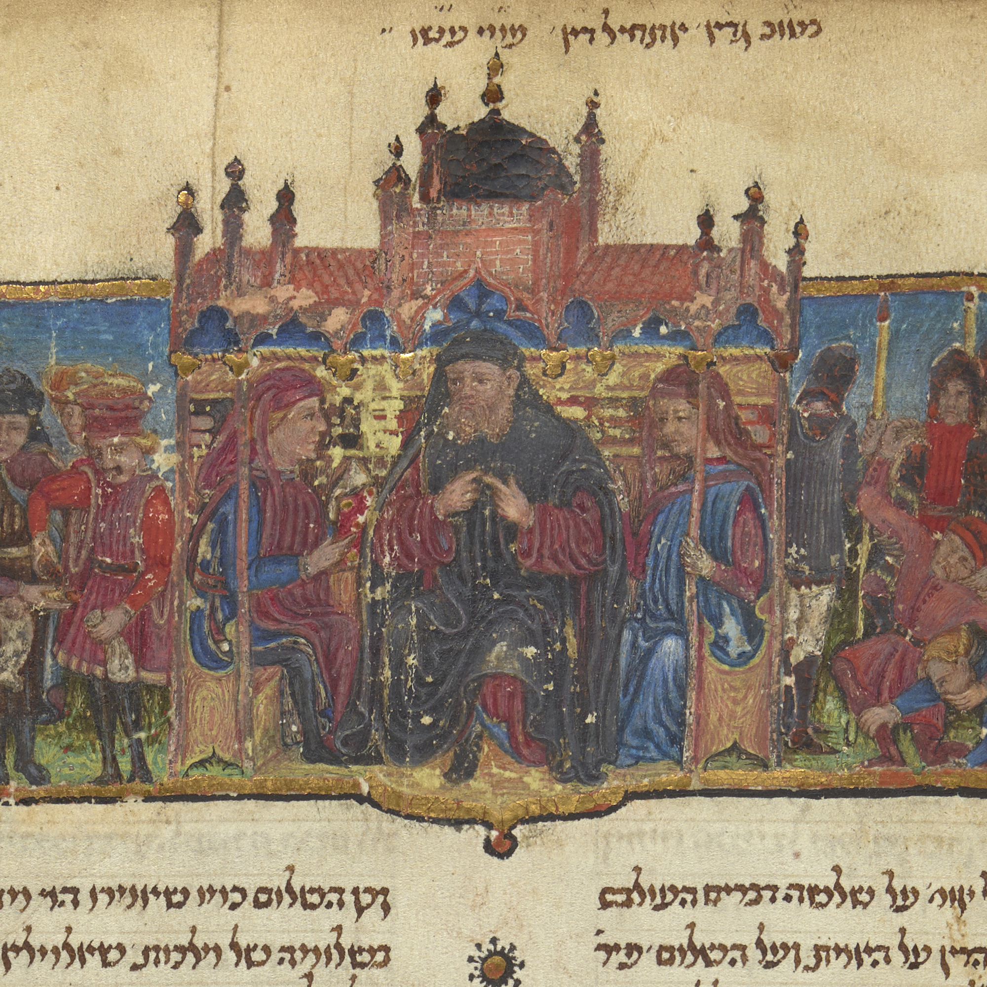 Hebrew Manuscripts: Jewish Law