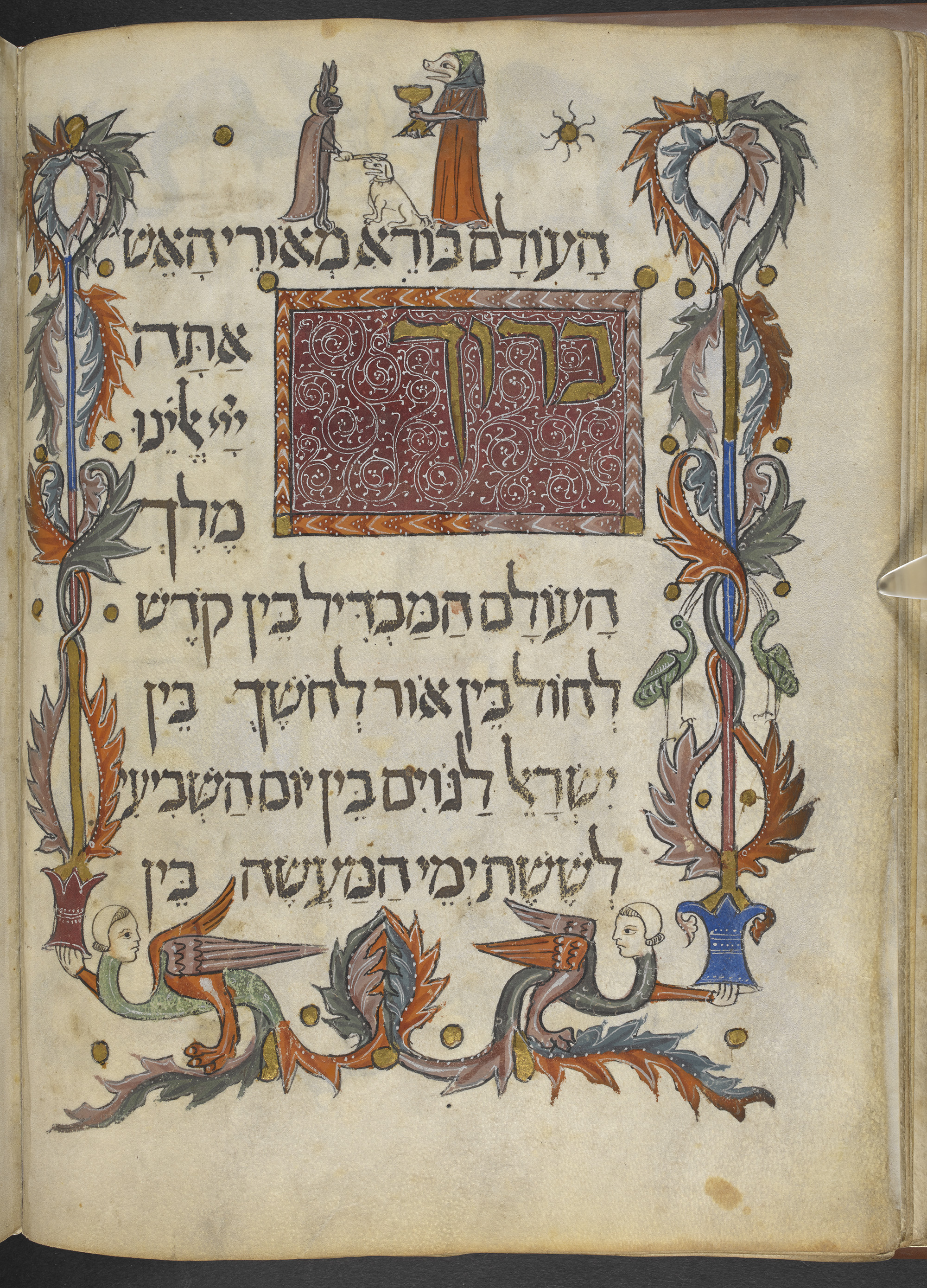 what is the meaning of haggadah
