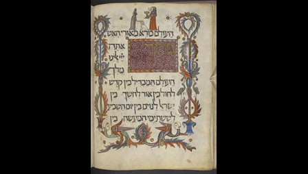Barcelona Haggadah, Add MS 14761, Hebrew Manuscripts Digitisation Project, British Library