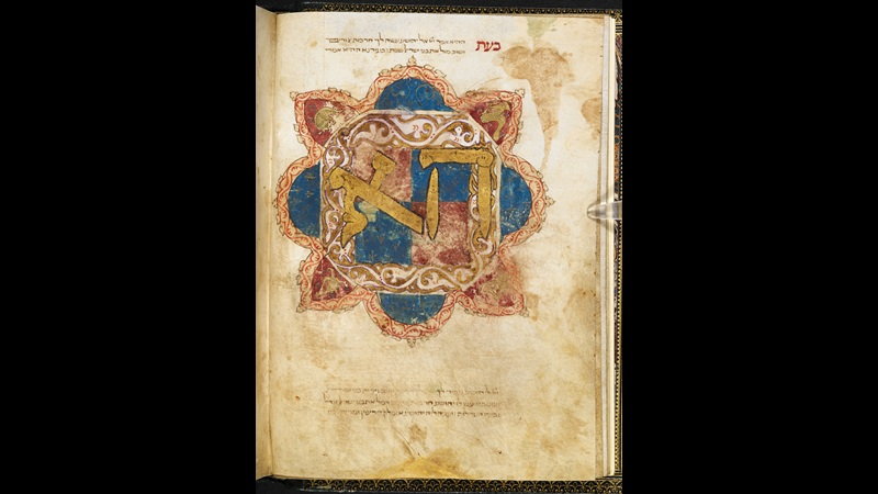 The Hispano-Moresque Hagadah: Haggadah for Passover according to the Spanish rite, Or 2737, Hebrew Manuscripts Digitisation Project, British Library