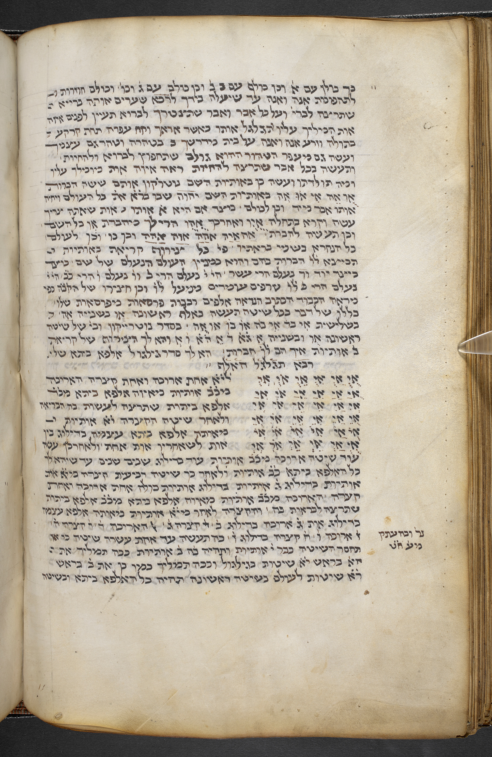 Seder pe'ulat ha-yetsirah, Add MS 15299, Hebrew Manuscripts Digitisation Project, British Library