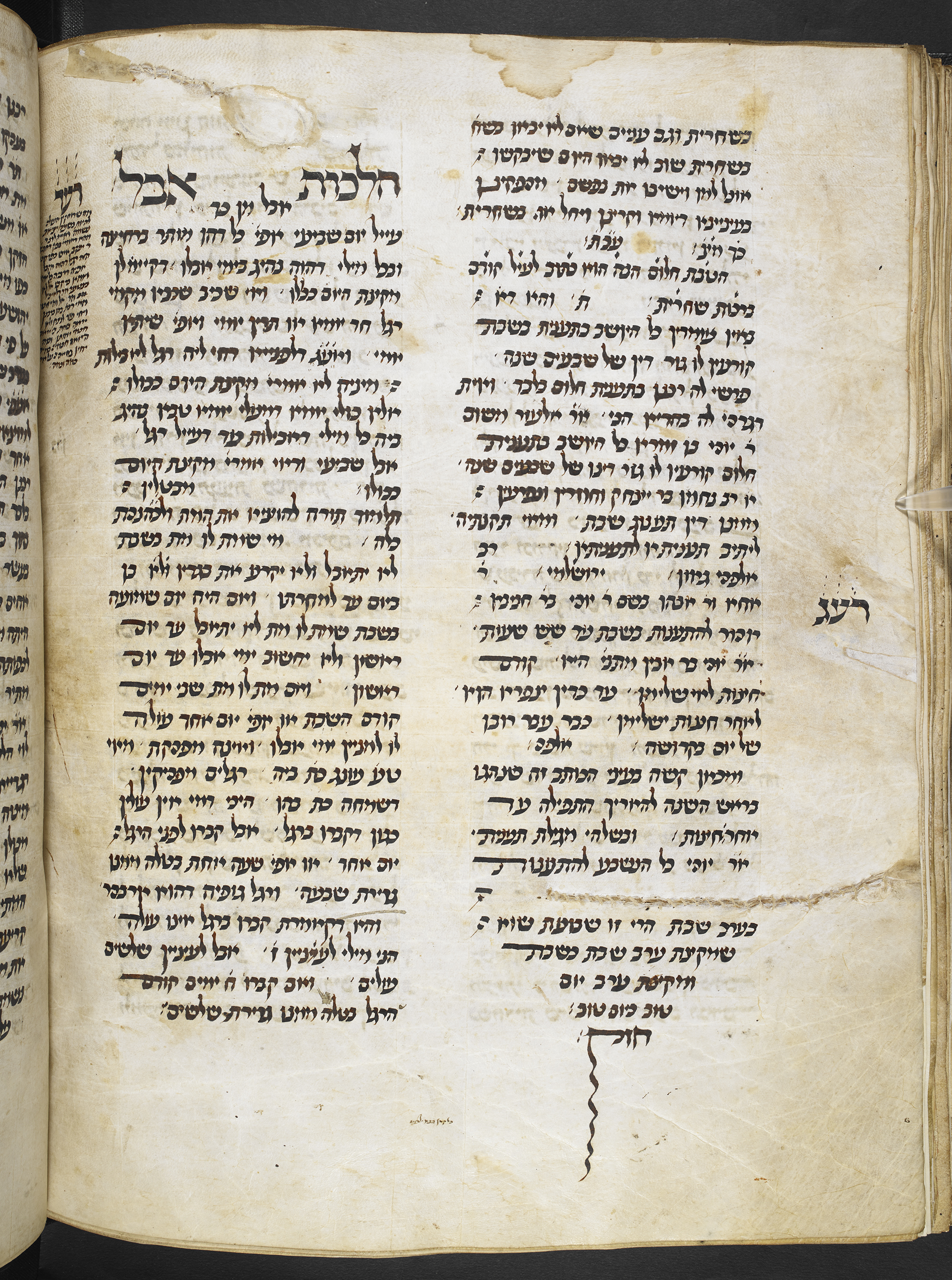 Hilkhot evel, Mahzor Vitry, Add MS 27200, Hebrew Manuscripts Digitisation Project, British Library