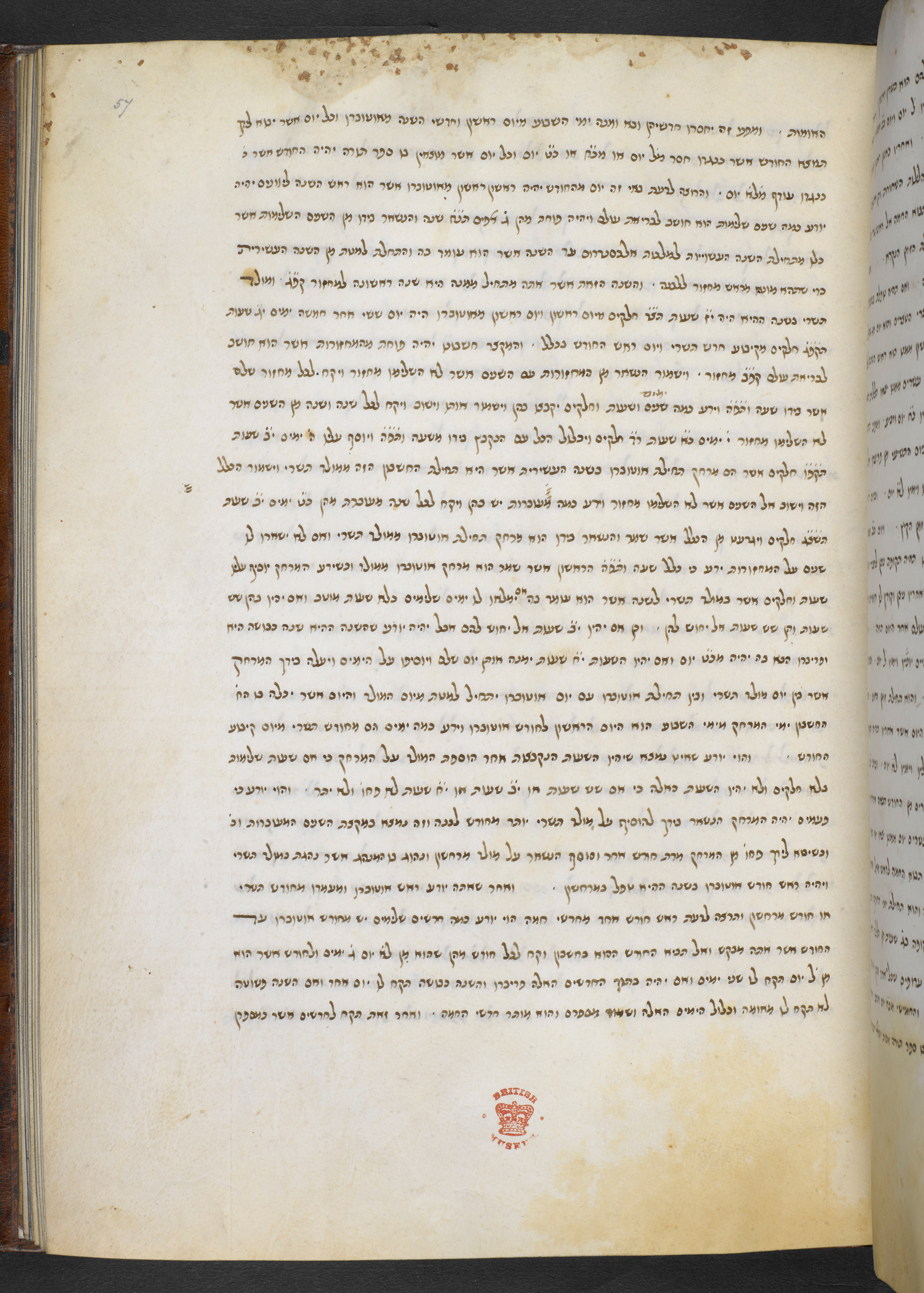 Markings in the margins and within the text, Miscellany: Various astronomical and philosophical works, Add MS 26899, Hebrew Manuscripts Digitisation Project, British Library