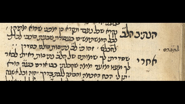"Editing the text; changing the word ""to destroy"" into ""to connect"" in a commentary to The Book of Creation, Add MS 27180, Hebrew Manuscripts Digitisation Project, British Library"