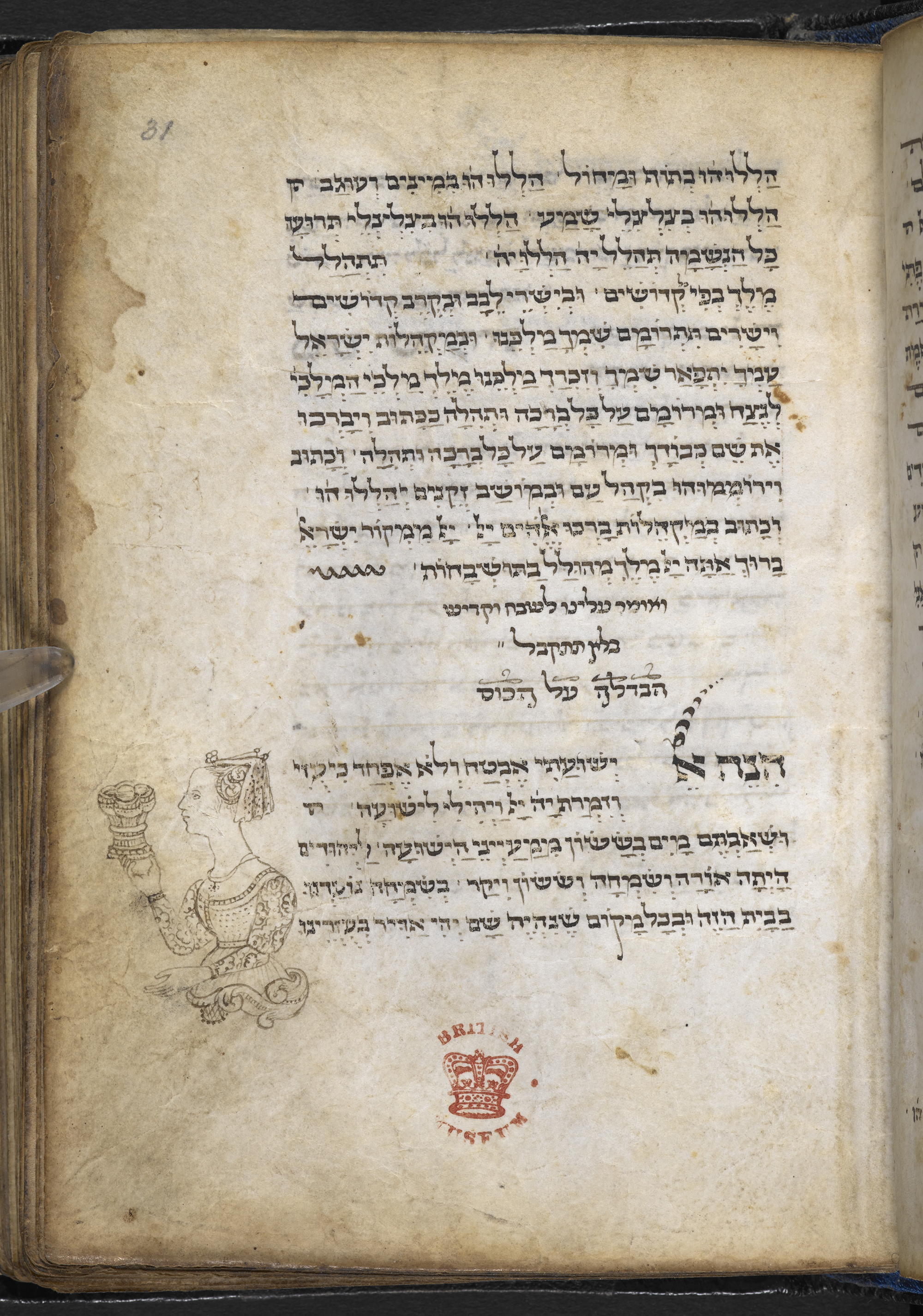 Illustration of havdalah being recited over wine, Italy, 1469 CE, Add MS 26957, Hebrew Manuscripts Digitisation Project, British Library